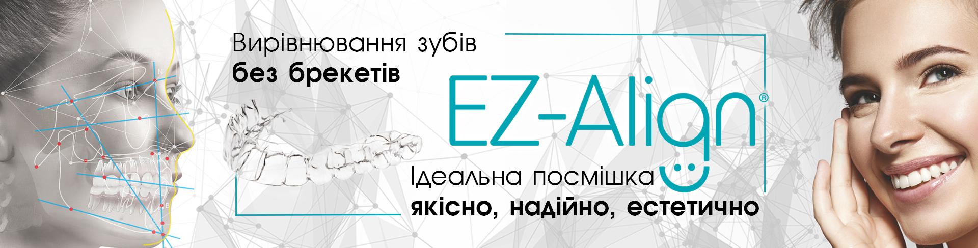 ez_aligne_2020